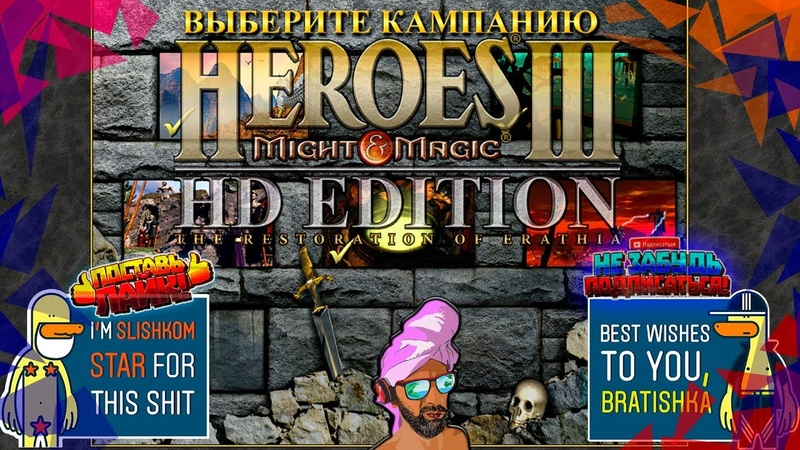 Heroes of Might and Magic 3/Возрождение Эрафии/ Герои 3/Кампания/Старый играет
