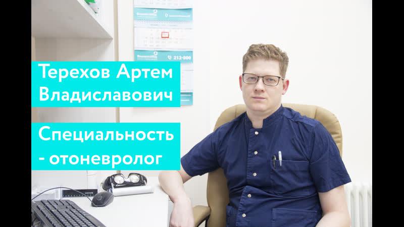 Терехов Артем Владиславович Специальность отоневролог