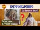 Бус Белояр и Иисус Евангелие История правды Bus Beloyar and Jesus Gospel The truth story