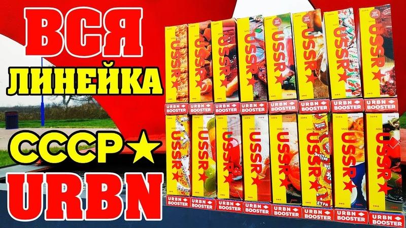 САМЫЙ ДЛИННЫЙ ОБЗОР 16 ВКУСОВ URBN USSR СССР НОСТАЛЬГИЯ vape дегустаторы