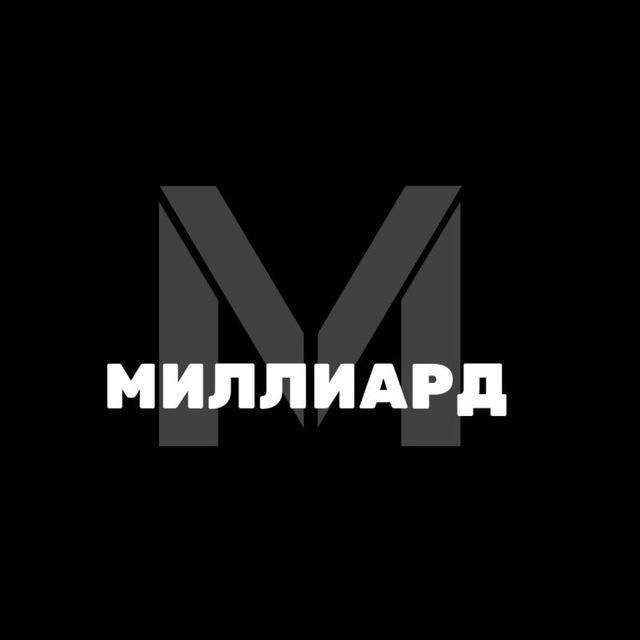 "Афиша Красноярск Открытая встреча Бизнес-клуба ""Миллиард"""