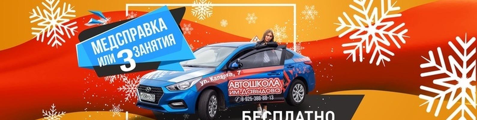 Водительская справка Электрогорск 2019