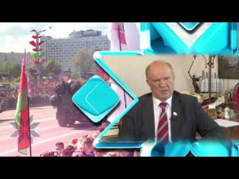 Поздравление депутата Российской госдумы Геннадия Зюганова. БЕЛАРУСИ НЕЗАВИСИМОЙ