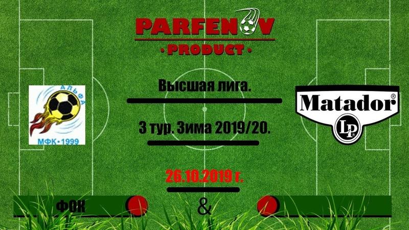 Высшая лига. 3 тур. Зима 2019/20. Альфа - Матадор 2:3 (2:0).