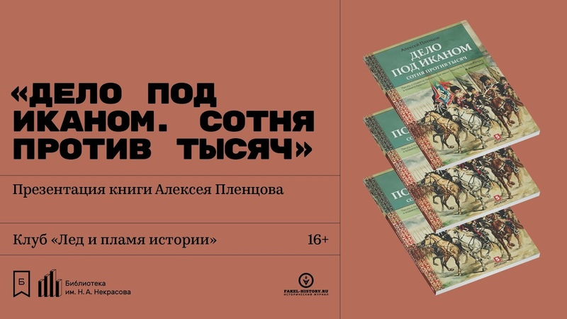 Презентация книги Алексея Пленцова «Дело под Иканом. Сотня против тысяч»