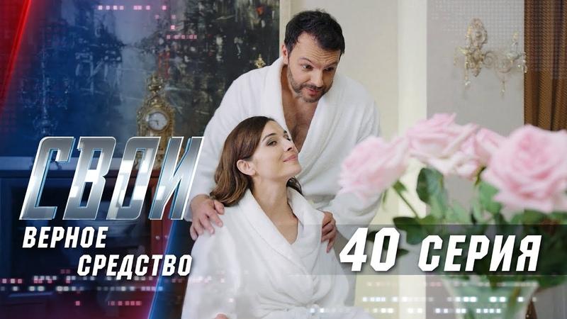 Свои 3 сезон 40 серия Верное средство