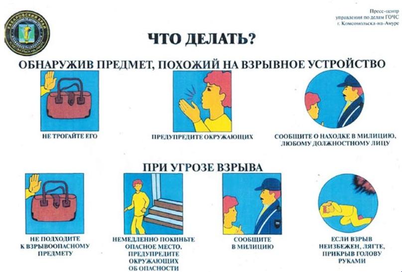 РАЗГОВОР С ДЕТЬМИ О ТЕРРОРИЗМЕ, изображение №3