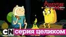 Время приключений Темница папы серия целиком Cartoon Network