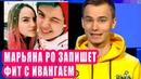 МАРЬЯНА РО запишет трек с ИВАНГАЕМ Новости Первого №133