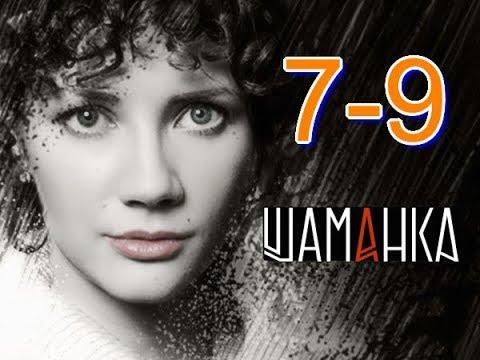 Шаманка 7 9 серия Отличный фильм для любителей детективов Русский детектив