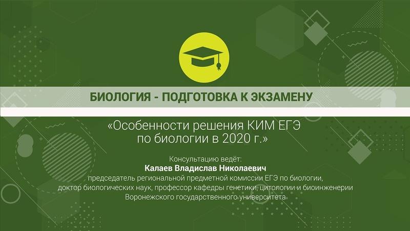 БИОЛОГИЯ Подготовка к экзамену Особенности решения КИМ ЕГЭпо биологии в 2020 г