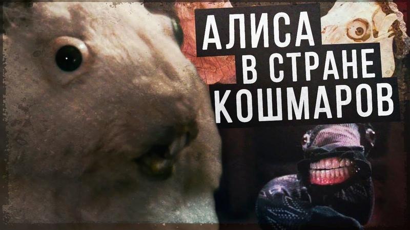 САМАЯ ЖУТКАЯ ЭКРАНИЗАЦИЯ АЛИСЫ В СТРАНЕ ЧУДЕС (Neco z Alenky/Алиса/Сон Аленки)