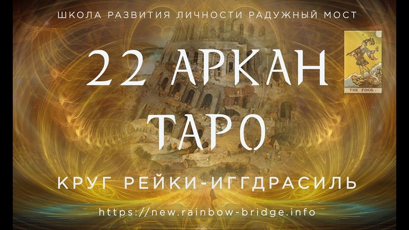 22 Аркан. Круг Рейки-Иггдрасиль. Открытое занятие.