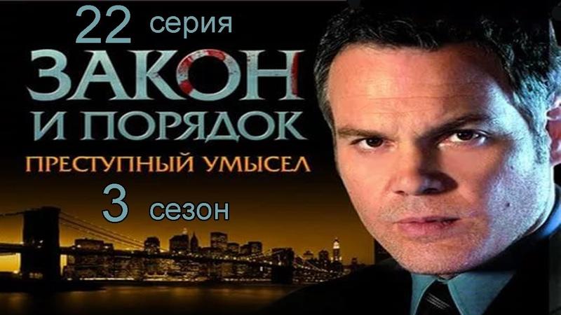 Закон и порядок Преступный умысел 3 сезон 22 серия (Дар)