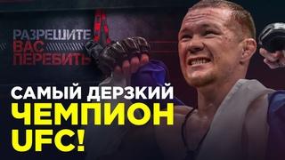 Самый ДЕРЗКИЙ чемпион UFC / Правила жизни Петра Яна