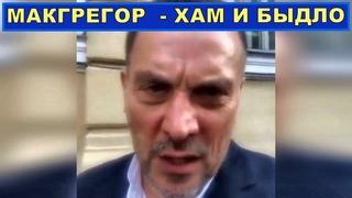Максим Шевченко про слова Конора Макгрегора о дагестанцах