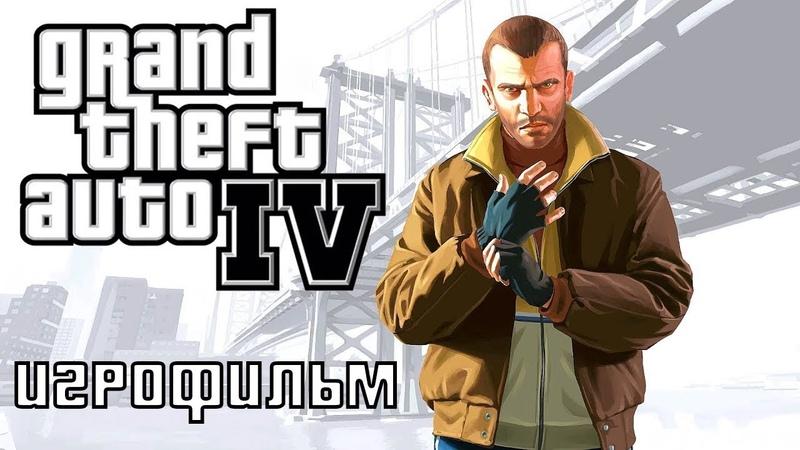 GTA 4 Игрофильм Нико Беллик Русские субтитры