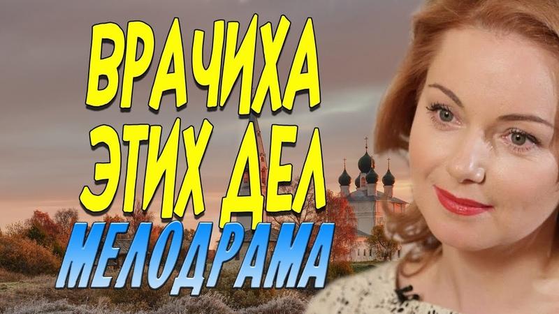 Красивая мелодрама о бизнесе и жизни девушки ВРАЧИХА ЭТИХ ДЕЛ Русские мелодрамы новинки 2020
