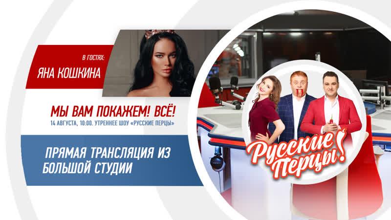 Яна Кошкина в Утреннем шоу «Русские Перцы»