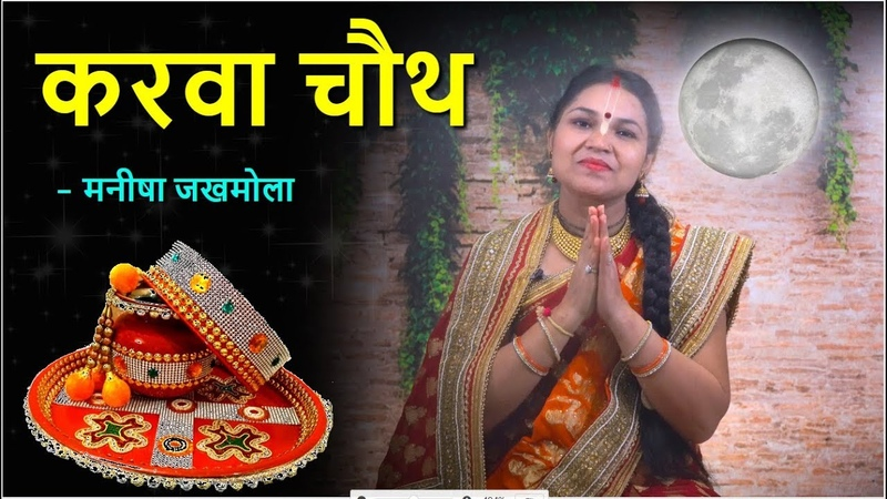 Karwa Chauth 2018 Significance Celebrations And Feast Know why Karwa Chauth is celebrated