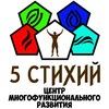 5 СТИХИЙ