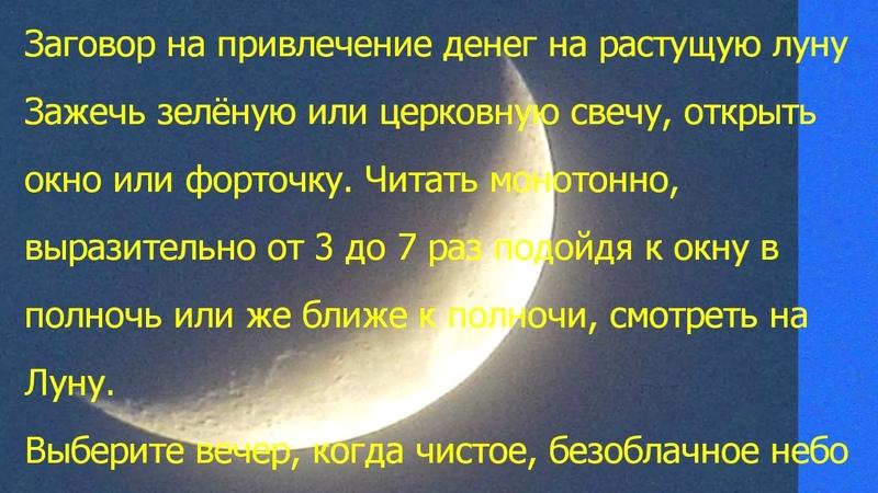Как похудеть на растущую луну заговоры