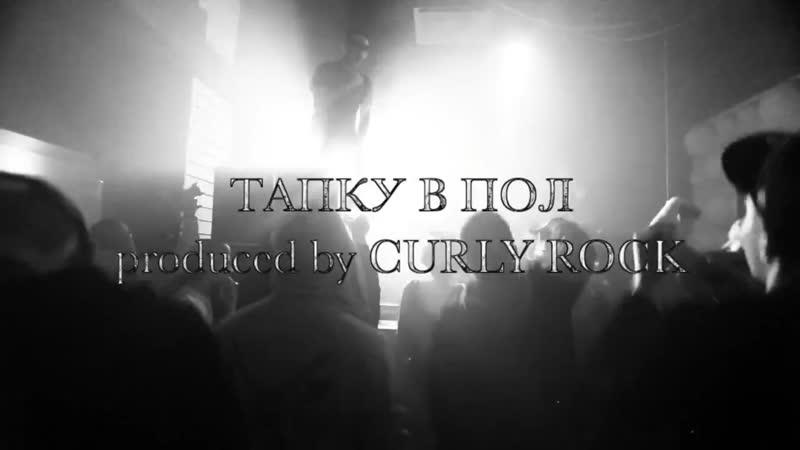Тапку в пол Produced by CURLYROCK Live Promo