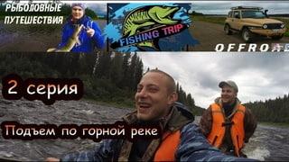 Подъем по горной реке \ ТОХАТСУ 9.8 \ Путешествие на Северный Урал \ 2 Часть