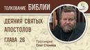 Деяния святых апостолов. Глава 26. Протоиерей Олег Стеняев. Библия