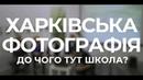 Дискусія «Харківська фотографія: до чого тут школа?»