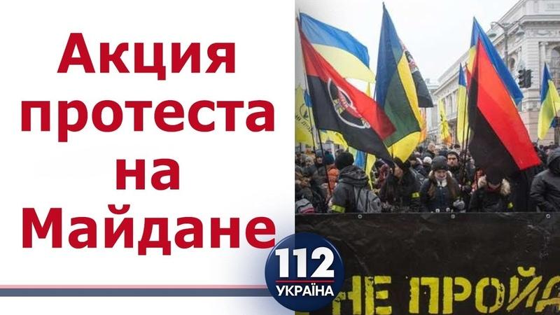 Стоп реванш. На Майдане собрались протестующие против политики Зеленского