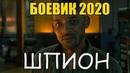 БОЕВИК 2020 ЗАХВАТИЛ МИР Фильм 2020 - ШПИОН @ Зарубежные боевики 2020 новинки HD