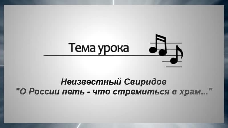 Музыка 8 класс Урок 31 Неизвестный Свиридов О России петь - что стремиться в храм...