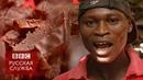 Горькая правда о шоколаде: документальный фильм Би-би-си