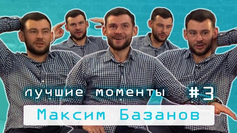 Klinonline - Максим Базанов о семье