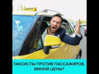 Таксист отобрал сумку у пассажирки из-за низкой стоимости поездки  Москва 24