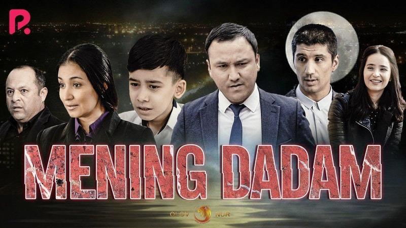 Mening dadam o'zbek film Менинг дадам узбекфильм 2019