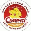 "Спортивная школа ""Смена"", г.Железногорск"