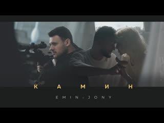 EMIN feat. JONY – премьера клипа «Камин»!