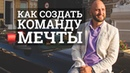 Игорь Граф. Как создать команду в бизнесе и вывести на 100 000 руб