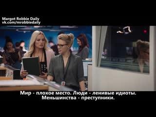 2019: Отрывок #3 из фильма Скандал (русские субтитры)