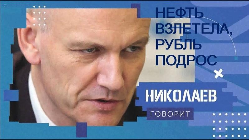 Нефть взлетела рубль подрос