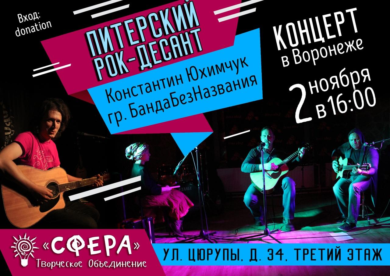 Афиша Воронеж ПИТЕРСКИЙ РОК-ДЕСАНТ / Концерт в Воронеже