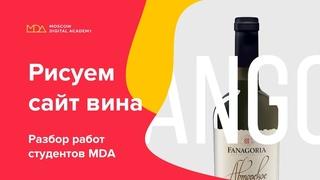 Разрабатываем стильный дизайн сайта вина Moscow Digital Academy