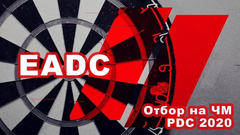 EADC Отбор на Чемпионат Мира PDC 2020 Москва 26 27 10 2019