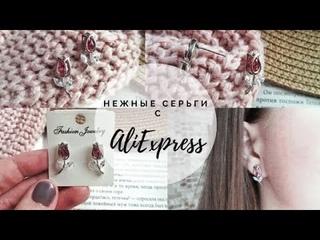 Нежные серьги с AliExpress