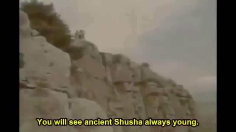 Фильм Шуша Азербайджан Нагорный Карабах 1973 год