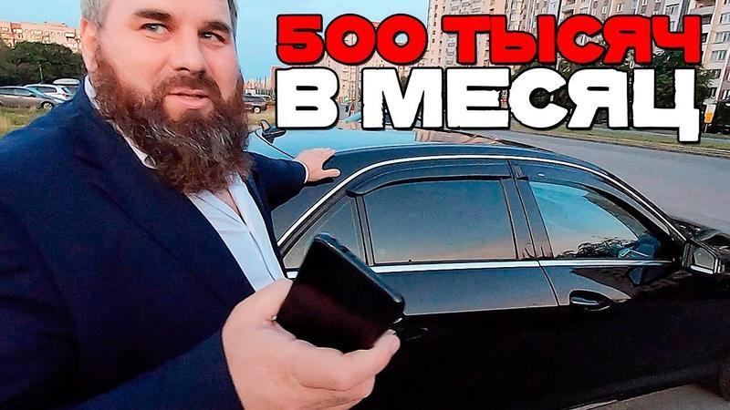 Бизнес такси по русски! 500 тысяч в месяц со всеми доплатами / ТИХИЙ