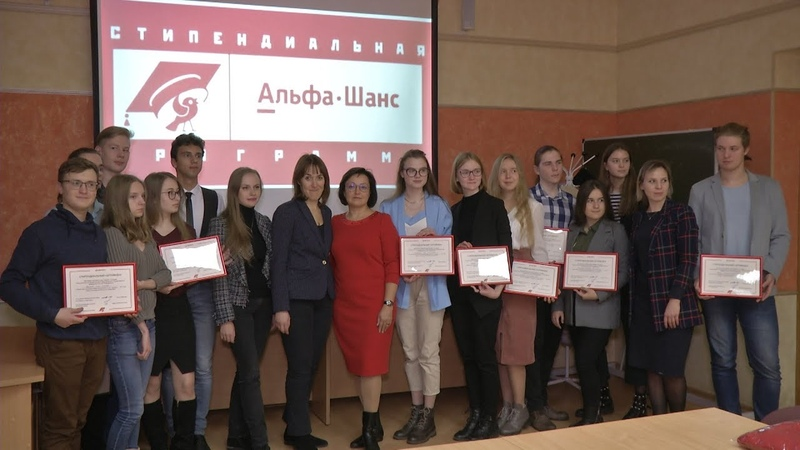 Награждение стипендиатов Альфа Шанс в Университете Лобачевского
