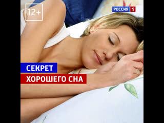 Секрет хорошего сна — «О самом главном» — Россия 1